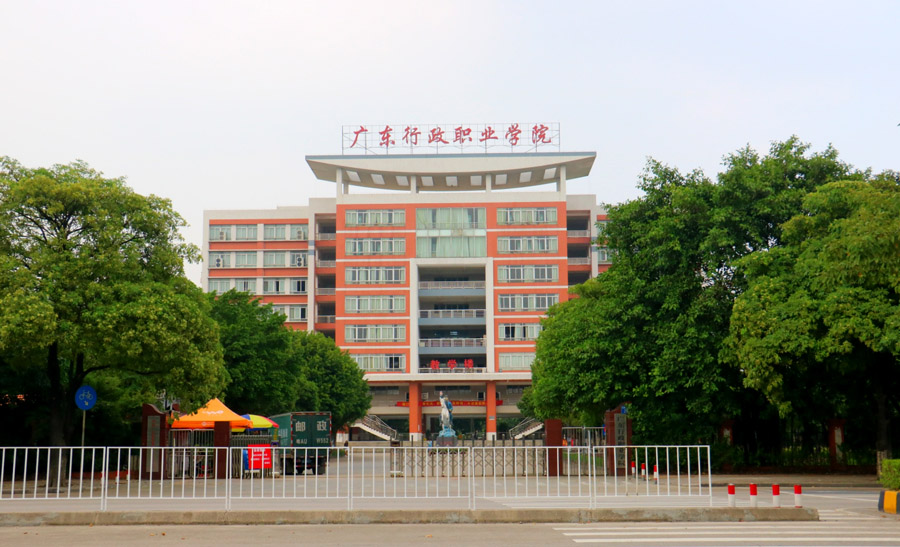 Guangdong Administrative Vocational College